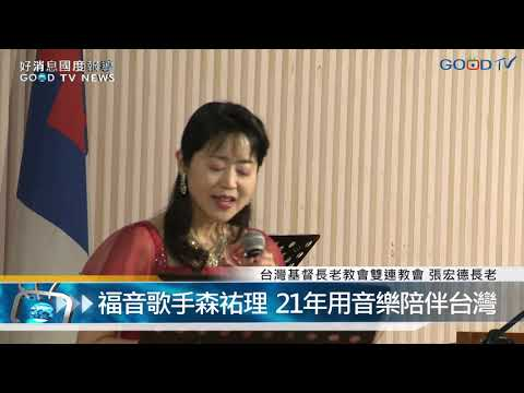 台湾の被災地に50回以上歌声ささげ続けた日本のゴスペル歌手に台湾行政院が感謝状