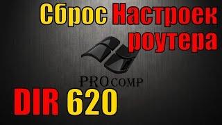 Налаштування роутера D-LINK dir-620, скидання налаштувань роутера \ PROcomp