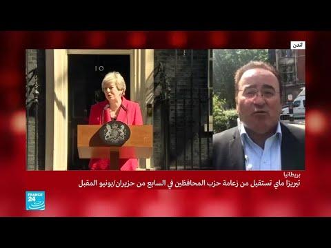 ما الذي يترتب على استقالة تيريزا ماي من زعامة حزب المحافظين؟  - نشر قبل 3 ساعة