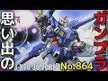 思い出のガンプラキットレビュー集 No.864 ☆ 模型戦士ガンプラビルダーズ ビギニング…