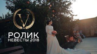 Ролик невесты 2018