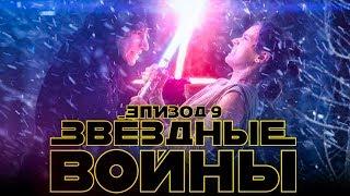 Звездные войны: Эпизод 9 [Обзор] / [Тизер-трейлер 3 на русском]