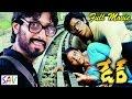 Dare Telugu Suspense Thriller Full Movie Jeeva Anjali Karunas