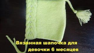 Вязаная спицами шапочка для девочки 6 месяцев Гномик