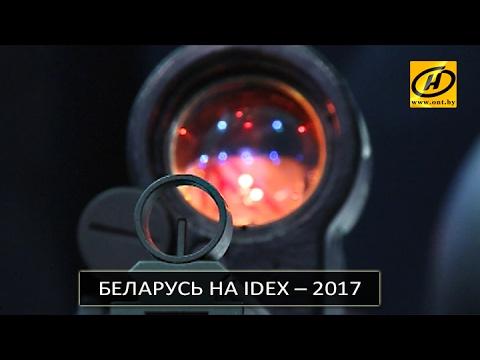 Выставка вооружений IDEX – 2017. Чем удивили белорусы?