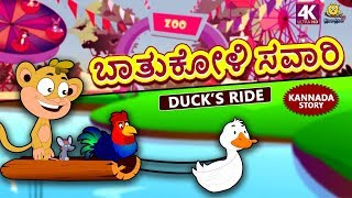 Kannada Moral Stories for Kids - ಬಾತುಕೋಳಿ ಸವಾರಿ | Duck