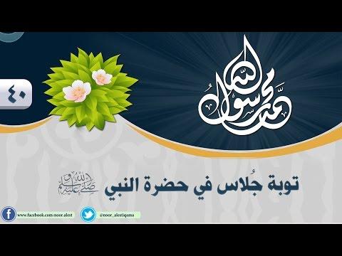 (٤٠) توبة جُلاس في حضرة النبي الكريم