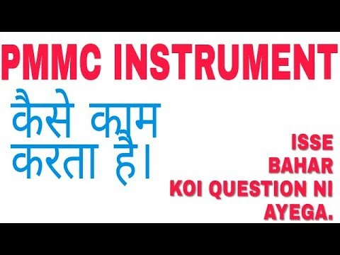 PMMC CONSTRUCTION AND WORKING PRINCIPLE EXPLAINED IN HINDI !!I