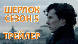ШЕРЛОК 5 сезон! ТРЕЙЛЕР! [FANMADE]