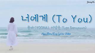 Video [Han/Rom/Eng] 너에게 (To You) - 윤아 (YOONA), 이상순 (Lee Sangsoon) Lyrics Video download MP3, 3GP, MP4, WEBM, AVI, FLV Agustus 2018