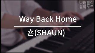 [박터틀] 숀(Shaun) - Way Back Home(Funk Ver)