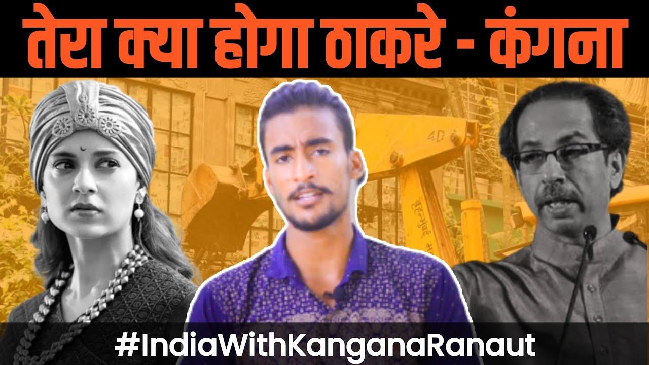 अब तेरा क्या होगा ठाकरे ? - कंगना || Kangana Ranaut VS Udhhav Thackeray || Vivek Keshari