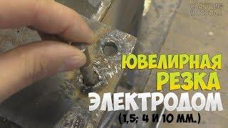Что нужно знать начинающему сварщику о резке металла обычными электродами?