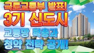 [박일권의 돈 되는 부동산 투자] 국토부 발표! 3기 …