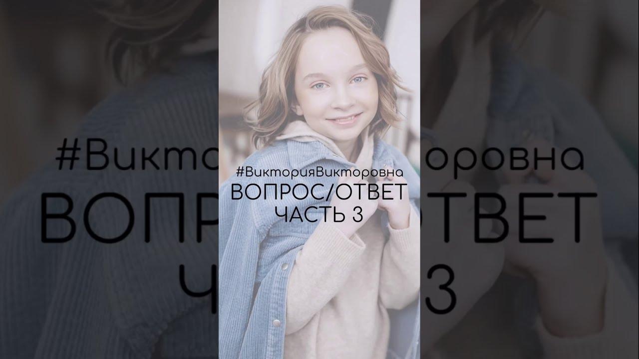 #ВикаСтарикова #ДевочкаКотораяПоет Рубрика - ВОПРОС/ОТВЕТ 3 часть