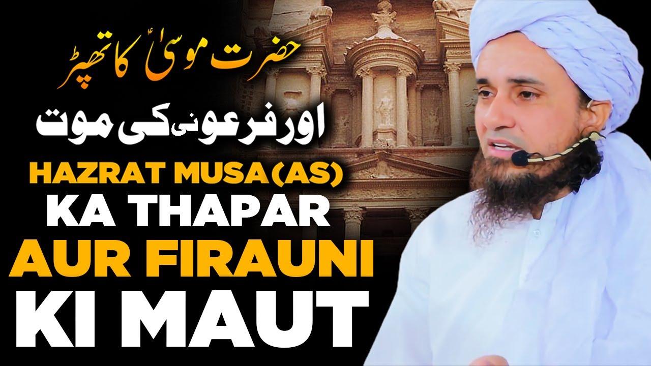 Hazrat Musa (A.S) Ka Thapar Aur Fironi Ki Maut | Mufti Tariq Masood Speeches 🕋