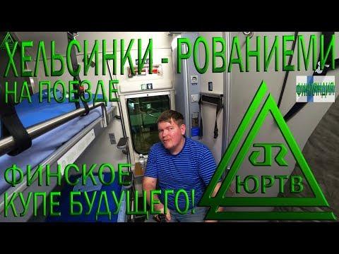 В Арктику на финском поезде Хельсинки - Рованиеми. Вагон будущего! Как ездят финны. ЮРТВ 2019 #365