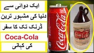 Aik Dawai Coca-Cola Kaisay Bani -- Story  of Coca-Cola