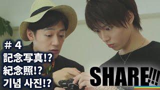 #4 記念写真/紀念照/기념 사진【SHARE!!!~ここ、アジアの東京にて~】