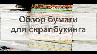 Обзор бумаги часть 1