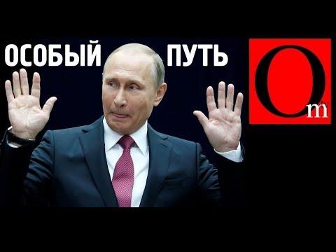 Особый путь России - чтобы не было, как в Париже, Ереване или Киеве