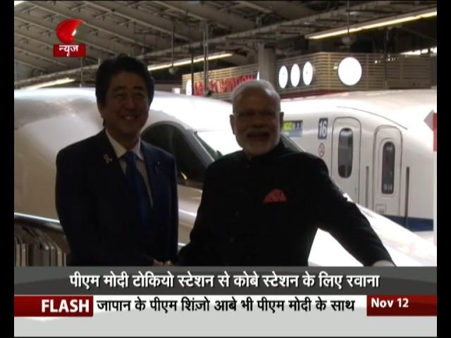 PM Modi leaves for Kobe aboard bullet train in Tokyo