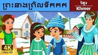 ព្រះនាងព្រិលទឹកកក - រឿងនិទានខ្មែរ - រឿងនិទាន - 4K UHD - Khmer Fairy Tales