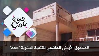 """الصندوق الأردني الهاشمي للتنمية البشرية """"جهد"""""""
