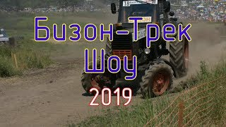 Бизон-Трек-Шоу 2019. Гонки на тракторах.