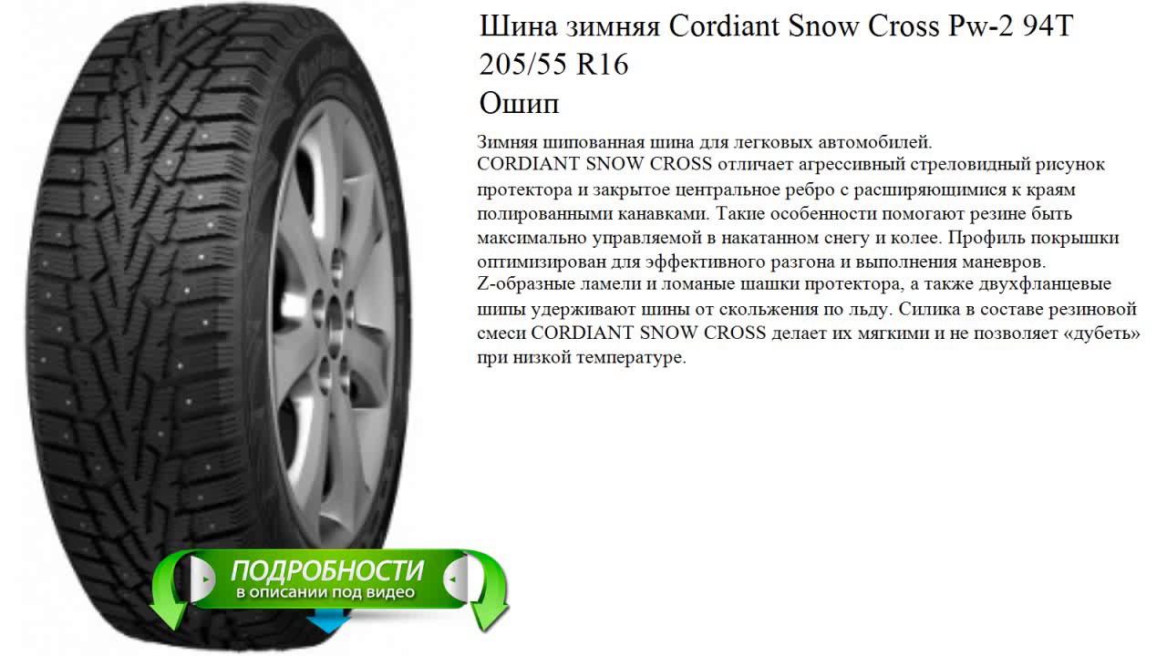 отзыв шины cordiant snow cross - YouTube