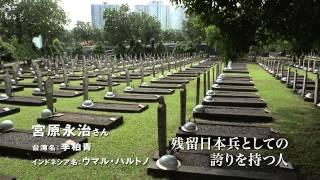 Taiwan Identity 映画『台湾アイデンティティー』予告編