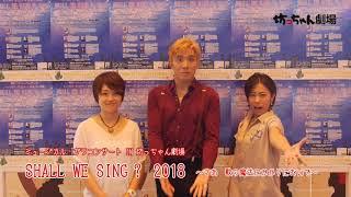 9月9日(日)17時~ ミュージカル・ガラコンサート 「SHALL WE SING?~...