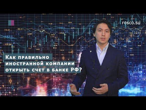 Как правильно иностранной компании открыть счет в банке РФ?