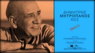 Δημήτρης Μητροπάνος - Θες / Dimitris Mitropanos - Thes.
