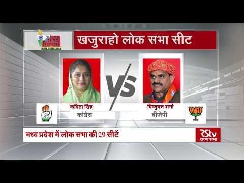 Key Contests in Madhya Pradesh | Phase 5 LS Polls 2019
