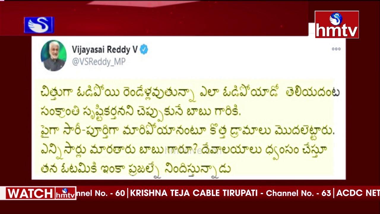 MP Vijayasai Reddy Counters Chandrababu Sankranthi Comments