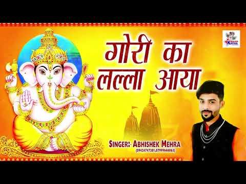 गौरी-का-लल्ला-आया-|-gouri-ka-lalla-aaya-|-abhishek-mehra-|-ganpati-bhajan-|-bhajan-kirtan