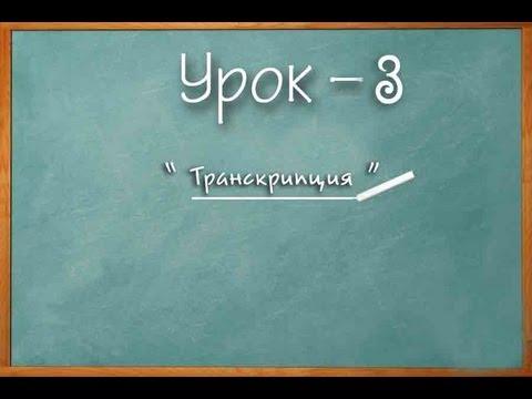 Логичный Английский - Урок №3 (Транскрипция)