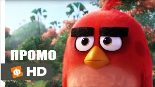 Angry Birds в кино (2016) | С наступающим!