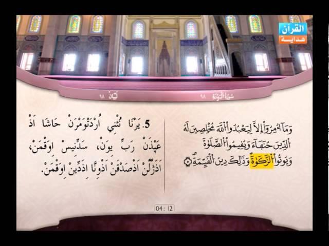 98 |  Al-Bayyinah | Mahmoud Khalil Al-Housari