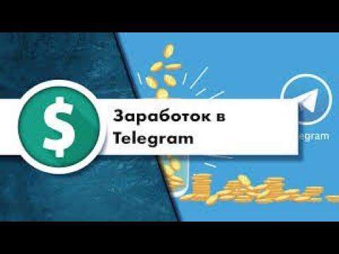 Заработок в Telegram. Бесплатно Bitcoin в Telegram. Пассивный заработок криптовалюты.