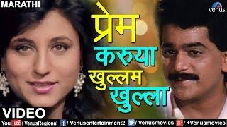 प्रेम करुया खुल्लम खुल्ला   Prem Karuya Khullam Khulla   Superhit Marathi Romantic Song   मराठी गाणी