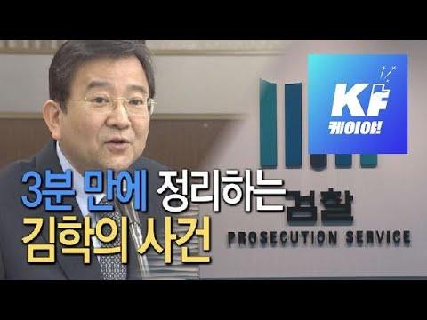 '김학의 사건' 3분 만에 정리해드립니다 / KBS뉴스(News)