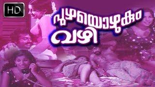 Malayalam Full Movie Puzhayozhukum vazhi | Mammootty, Venu Nagavally,Ambika movies