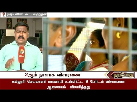 Live Report- Prof Issue on 2nd Day Inquiry | #NirmalaDevi