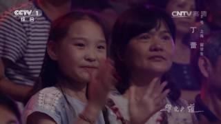 [星光大道]比利时动画歌曲《蓝精灵之歌》 演唱:丁蕾 | CCTV