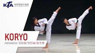 Koryo Poomsae (Kang Won-cheol, Yang Hanseol, Hwang Cho-reong, KTA Korea Taekwondo Association)