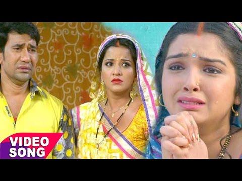 अँगना के सुगना उड़ चले रे - Monalisa - NIrahua - Amarpali - Bhojpuri Sad Songs 2017 New