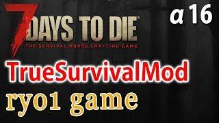 【Live #7】7days to die α16 TrueSurvivalModマルチプレイ【誰でも参加OK】