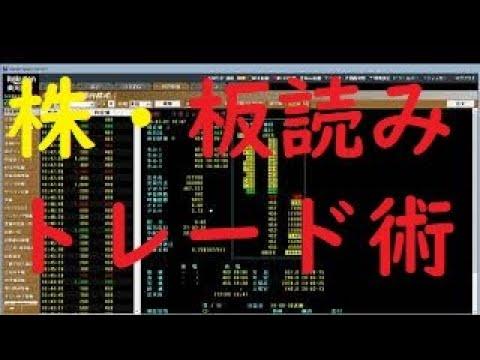 株の板読みデイトレード